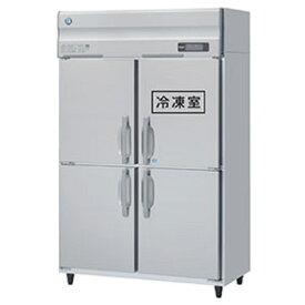 HRF-120A ホシザキ インバーター制御 業務用冷凍冷蔵庫 縦型冷凍冷蔵庫 送料無料