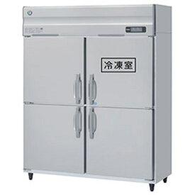 HRF-150A3 ホシザキ インバーター制御 業務用冷凍冷蔵庫 縦型冷凍冷蔵庫 送料無料