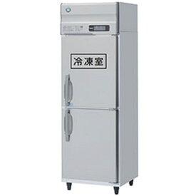 HRF-75LAT ホシザキ 業務用冷凍冷蔵庫 縦型冷凍冷蔵庫 送料無料