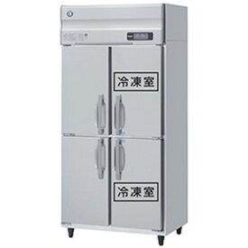 HRF-90LAFT ホシザキ 業務用冷凍冷蔵庫 縦型冷凍冷蔵庫 送料無料