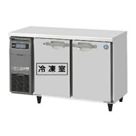 RFT-120SNG RFT-120SNG-R ホシザキ 業務用テーブル形冷凍冷蔵庫 横型冷凍冷蔵庫 送料無料