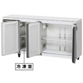 RFT-150MTCG-ML ホシザキ 業務用テーブル形冷凍冷蔵庫 横型冷凍冷蔵庫 送料無料
