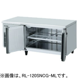 RL-120SNCG-ML ホシザキ テーブル形冷蔵庫 低コールドテーブル冷蔵庫 送料無料