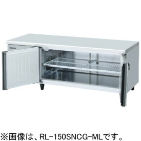 RL-150SNCG-RML-T ホシザキ テーブル形冷蔵庫 低コールドテーブル冷蔵庫 右ユニット 送料無料