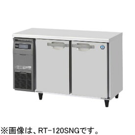 RT-120SNG RT-120SNG-R ホシザキ 業務用テーブル形冷蔵庫 横型冷蔵庫 送料無料