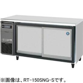 RT-150SNG-S ホシザキ スライド扉冷蔵庫 テーブル形冷蔵庫 送料無料