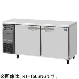 RT-150SNG RT-150SNG-R ホシザキ 業務用テーブル形冷蔵庫 横型冷蔵庫 送料無料