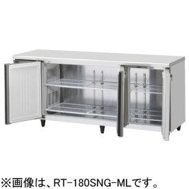 RT-180SDG-ML RT-180SDG-RML ホシザキ 業務用テーブル形冷蔵庫 横型冷蔵庫 ワイドスルータイプ 送料無料