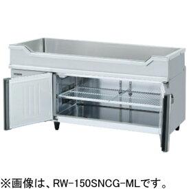 RW-150SNCG-ML ホシザキ 舟形シンク付コールドテーブル 送料無料