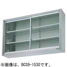 BCS6-0735 マルゼン 吊戸棚 ガラス戸 送料無料