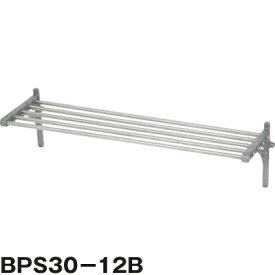 BPS30-07B マルゼン パイプ棚 送料無料
