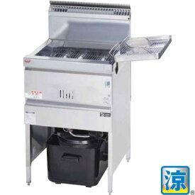 MGF-C23K マルゼン ガスフライヤー 涼厨フライヤー 業務用 送料無料