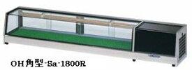 OH角型-Sa-1200L OH角型-Sa-1200R 大穂製作所 ネタケース スタンダードタイプ 送料無料