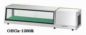 OHCa-1500L OHCa-1500R 大穂製作所 ネタケース LED照明付 送料無料