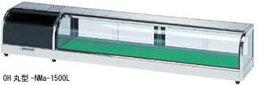 OH丸型-NMa-1500L OH丸型-NMa-1500R 大穂製作所 ネタケース 適湿低温タイプ 送料無料