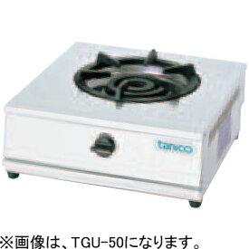 TGU-50 タニコー 卓上ガステーブル ガステーブルコンロ 業務用 送料無料