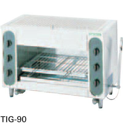 TIG-70 タニコー ガス赤外線グリラー 上火式 焼物器 送料無料