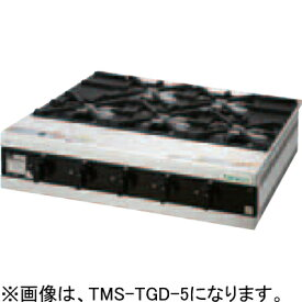 TMS-TGD-3 タニコー 卓上ガスドンブリレンジ ガステーブルコンロ 業務用 送料無料