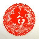 中華切り絵風シート 丸福 14cm