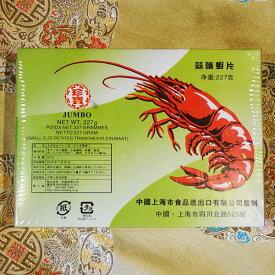 【訳あり特価】蝦片 エビセン えびせんべい(ガーリック風味)227g 5箱  賞味期限2020年8月