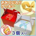 フォーチュン クッキー fortunecookies ホワイト ボックス パーティ プチギフト イースター