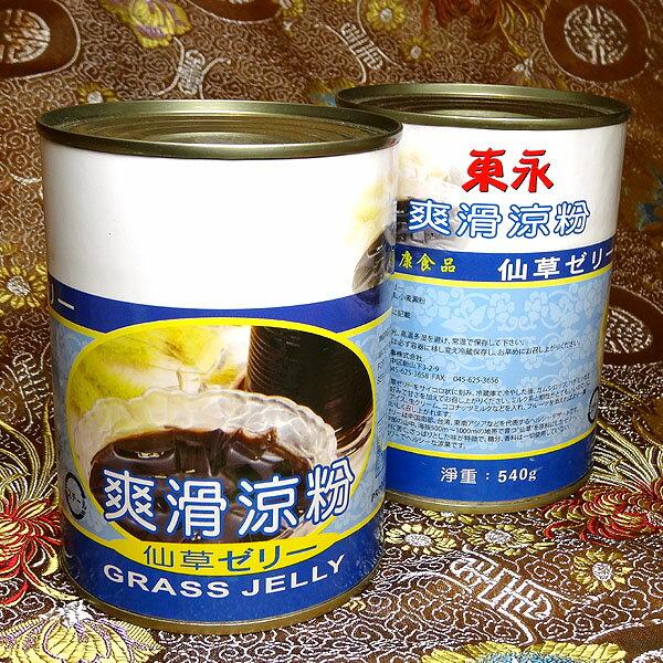 仙草(せんそう)ゼリー 1缶250g(東永/爽滑涼粉/GRASS JELLY)