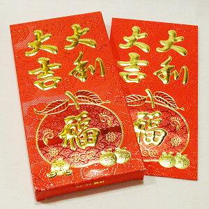 【まとめ買い】封筒20枚セット「大吉大利 みかん」(紅包/ホンパオ)【メール便対応】
