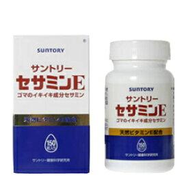 ゴマのイキイキ成分・サントリーセサミンE150粒・天然ビタミンE配合