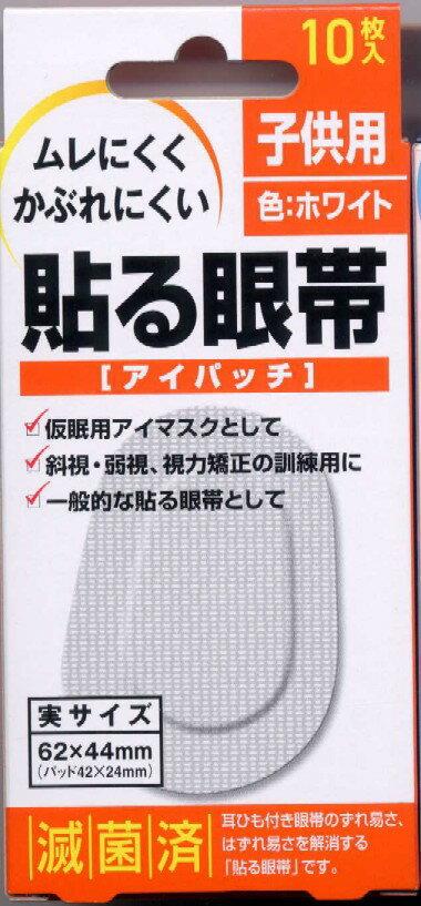 ムレにくくかぶれにくい貼る眼帯・アイパッチ・子供用10枚入×10箱