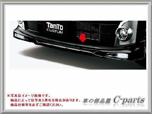 【純正】DAIHATSU TANTO CUSTOM ダイハツ タント カスタム【LA600S LA610S】  フロントロアスカート(LED付)【ブラックマイカメタリック】[08151-K2051-C0]