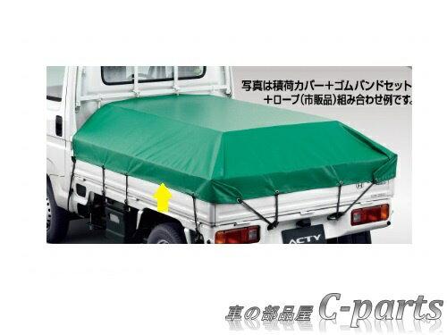 【純正】HONDA ACTY TRUCK ホンダ アクティトラック【HA8 HA9】  積荷カバー[08P31-TP8-001]