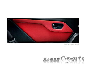 【純正】HONDA S660【JW5】 ドアライニングパネル(左右セット)【レッド×ダークグレーステッチ】[08Z03-TDJ-010B]