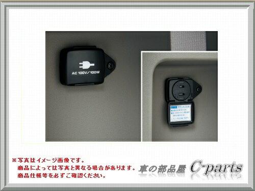 【純正】HONDA STEPWGN SPADA ホンダ ステップワゴン スパーダ【RP1 RP2 RP3 RP4】 ACコンセント(100V/100W)[08U56-TAA-020]