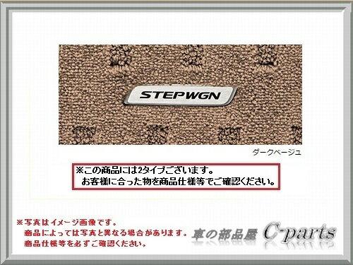 【純正】HONDA STEPWGN SPADA ホンダ ステップワゴン スパーダ【RP1 RP2 RP3 RP4】 フロアカーペットマット(プレミアムタイプ)【仕様は下記参照】【ダークベージュ】[08P15-TAA-020B]