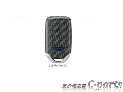 【純正】HONDA CIVIC ホンダ シビック【FK7 FC1】  キーカバー(樹脂製)(スタンダード)【シルバーカーボン】[08F44-E6V-0Q0A]