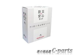 【純正】HONDA CIVIC TYPER ホンダ シビックタイプR【FK8-100】  防災安心セット(3人用)[08Z47-PC1-A00C]