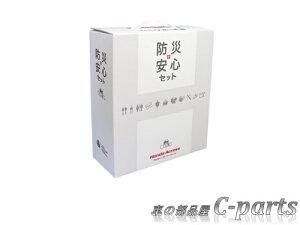 【純正】HONDA CR-V ホンダ CR-V【RW1-100 RW2-100 RT5-100 RT6-100】  防災安心セット(3人用)[08Z47-PC1-A00C]