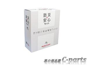【純正】HONDA N-ONE ホンダ エヌワン【JG3-100 JG3-200 JG4-100 JG4-200】  防災安心セット(3人用)[08Z47-PC1-A00C]