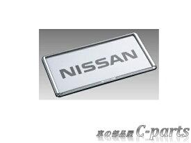 【純正】NISSAN MARCH ニッサン マーチ【K13 NK13】  ナンバープレートリム(フロント用)【クロームメッキ】[K6210-799E5]