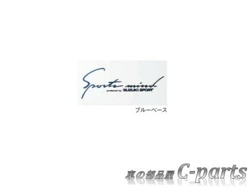 【純正】SUZUKI HUSTLER スズキ ハスラー【MR31S MR41S】  ボディグラフィック(スポーツマインド)【ブルーベース】[99000-99036-B21]