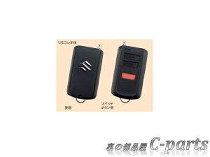 【純正】SUZUKI SOLIO スズキ ソリオ【MA27S MA37S】  ワイヤレスエンジンスターター(G用)[99211-83S00/99212-83S10/82110-83S10/02162-0616A]