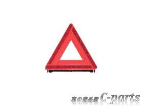 【純正】TOYOTA ESQUIRE トヨタ エスクァイア【ZWR80G ZRR80G ZRR85G】  三角表示板[08237-00130]