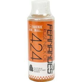 FERNANDES 424 Rose Neck Oil ローズネックオイル