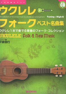 Ukulele forks-best song collection of exemplary music CD with dream music factory