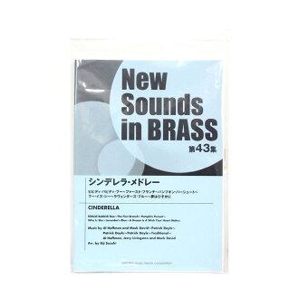 New sounds-Inn-brass NSB No. 43 collection of Cinderella, Medley Yamaha Music Media
