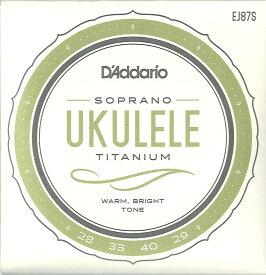 D'Addario EJ87S Titanium Ukulele Soprano ソプラノウクレレ弦