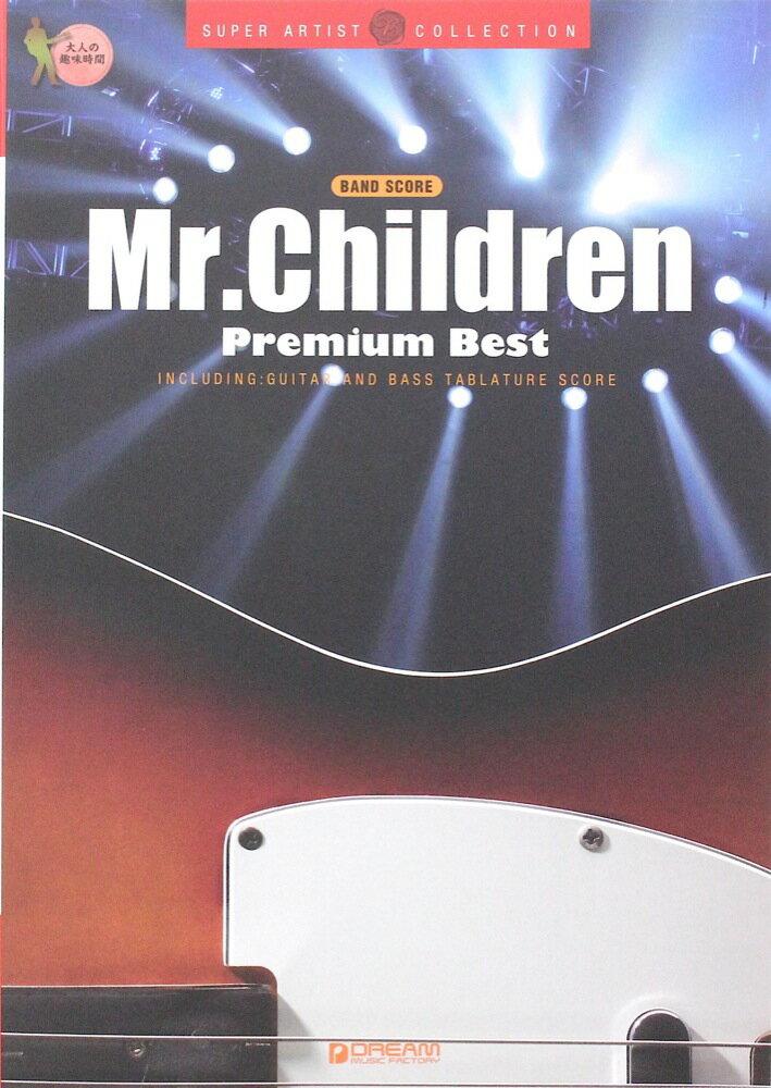 バンドスコア Mr.Children プレミアム・ベスト ドリームミュージックファクトリー