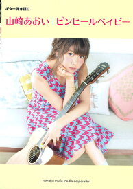 山崎あおい ピンヒールベイビー ギター弾き語り 初中級 ヤマハミュージックメディア