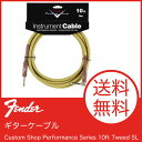 Fender Custom Shop Performance Series 10ft Tweed SL ギターケーブル