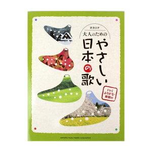 オカリナ 大人のためのやさしい日本の歌 ヤマハミュージックメディア